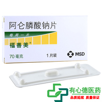 福善美 阿仑膦酸钠片 70mg*1片