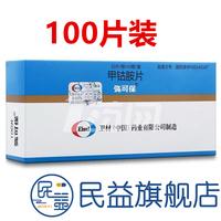 弥可保 甲钴胺片 0.5mg*100片