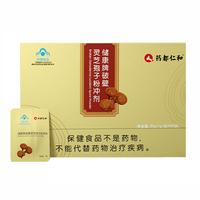 药都仁和 储康牌破壁灵芝孢子粉冲剂 1g/袋*60袋/盒