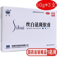 天峰 丝白祛斑软膏 10g*3支