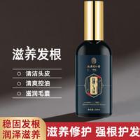 【买2送一】南京同仁堂乐家老防脱发液育头发皮护理精华营养液100ml/瓶