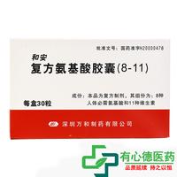 和安 复方氨基酸胶囊(8-11) 0.35g*30粒