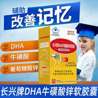 敬修堂长兴牌DHA牛磺酸锌软胶囊辅助改善记忆力适宜需要改善记忆的青少年儿童学生保健品