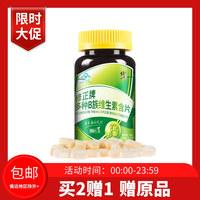 修正 多种B族维生素含片 50g(0.5g*100粒)
