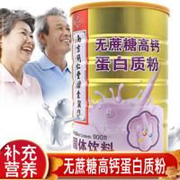 南京同仁堂無庶糖高鈣蛋白質粉900g/罐中老年蛋白粉父母長輩營養補充