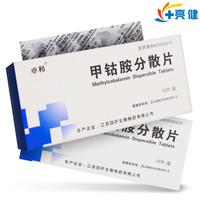 卓和 甲钴胺分散片 0.5mg*10s*3板