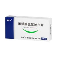 彼洛平 苯磺酸氨氯地平片 5mg*14片
