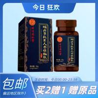 北京同仁堂 內廷上用 蛹蟲草秋葵人參牡蠣肽 30g(0.5g*60片)