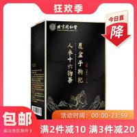 北京同仁堂  覆盆子枸杞人參十六物茶 160g(4g*40袋)