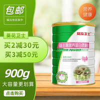 葵花衛士 益生菌營養蛋白質粉蛋白粉 900g