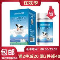 美盾 牛乳鈣益生菌壓片糖果 36g(0.6g/片*60片)