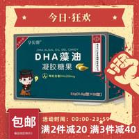 南京同仁堂 福記坊 DHA藻油凝膠糖果 24g(0.8g*30粒)