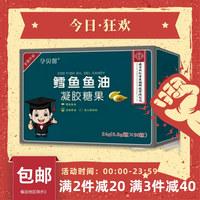 南京同仁堂 福記坊 鱈魚魚油凝膠糖果 24g(0.8g*30粒)