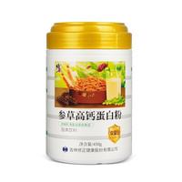 修正 參草高鈣蛋白粉 450g/罐 適合青少年成人中老年男女士蛋白質粉營養品動植物大豆乳清蛋白粉食品