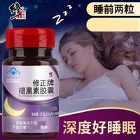 修正褪黑素膠囊50粒/瓶成人中老年改shan善睡眠失眠助zhu眠睡眠不佳