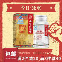 南京同仁堂 乐家老铺 美林康牌钙铁锌咀嚼片 60g(1g*60片)