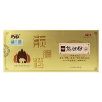 滇熊 熊胆粉 0.3g*10瓶