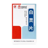 馮了性 白灵片 0.34g*96片