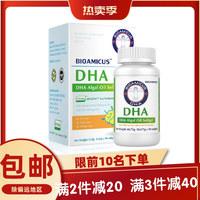 百適滴 DHA藻油軟膠囊 60.75g(0.675g*90粒)
