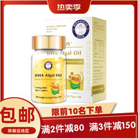 百適滴 金聰豆DHA藻油注心凝膠(無糖型) 20.8g(173mg*120粒)