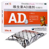 双鲸 维生素AD滴剂 VA2000U:VD3 700U*10粒*3板(一岁以上)