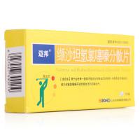 迈邦 缬沙坦氢氯噻嗪分散片 (80mg:12.5mg)*7片