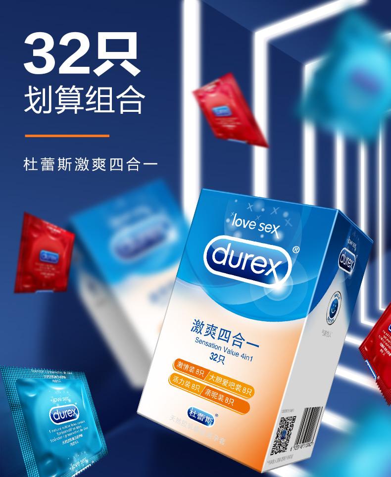 杜蕾斯 避孕套 激爽四合一32只6552