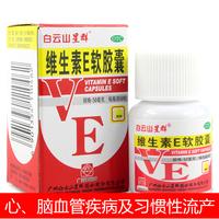 星群 维生素E软胶囊 50mg*60粒(滴制)