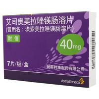 阿斯利康 耐信 艾司奥美拉唑镁肠溶片 40mg*7片