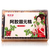 固本堂 即食阿胶糕固元糕(蔓越莓味) 500g