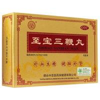 中亞 至寶三鞭丸 6.25g*8盒