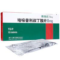 雅施达 培哚普利叔丁胺片 8mg*15片