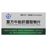 京生 第一生物 复方牛胎肝提取物片  40mg*36片