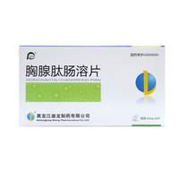 迪尔舒 胸腺肽肠溶片 20mg*10片*2板(20片)