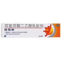 扶他林 双氯芬酸二乙胺乳胶剂 20g