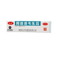 太平 阿昔洛韦乳膏 10g:0.3g
