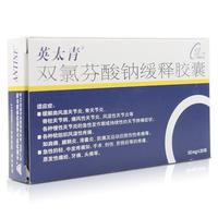 英太青 双氯芬酸钠缓释胶囊 50mg*10粒*2板