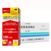 朗迪 碳酸钙D3(II)100片 *1件+乐松 洛索洛芬钠片 60mg*20片 *1件
