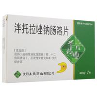 圣元 泮托拉唑钠肠溶片 40mg*7片