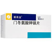 潘南金 门冬氨酸钾镁片 50片