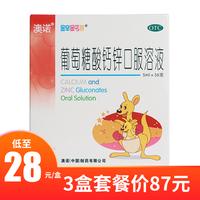 澳诺 锌钙特 葡萄糖酸钙锌口服溶液5ml*36支 小儿钙补锌