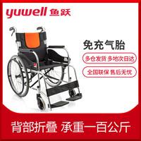 鱼跃轮椅H062C 铝合金老人轻便轮椅折叠手动代步车小便携残疾人