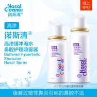 诺斯清高渗缓冲海水鼻腔护理喷雾器 80ml 成人过敏性鼻炎喷雾 儿童鼻腔冲洗器