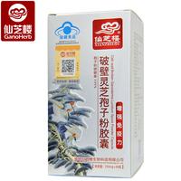 仙芝楼 破壁灵芝孢子粉胶囊 0.25g*80粒 含灵芝三萜