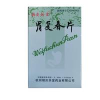 胡慶餘堂 胃复春片 0.36g*60片