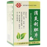 鹅城 消炎利胆片 0.25g*100片(糖衣片)
