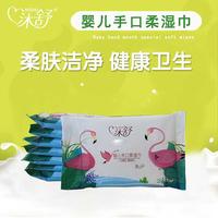 沐舒迷你儿童湿巾小包棉柔湿纸巾随身装婴儿便携式10片20包装