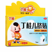 亚宝 丁桂儿脐贴 5贴 肚脐贴健脾儿童婴 腹泻腹痛拉肚子肠胃止泻