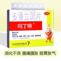 吗丁啉 多潘立酮片 10mg*30片 胃动力肠胃胀气 消化不良 腹痛 腹胀 恶心呕吐