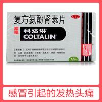 幸福科达琳 复方氨酚肾素片 12片 (成人)普通感冒 流行流感 感冒发烧